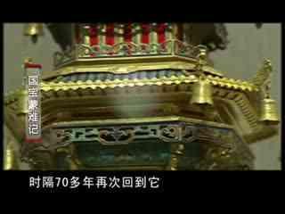 中国X档案:帝王遗宝-最新、最全的纪录片节目