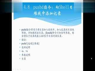 linux目录pushd:向shell视频堆栈中添加记录-proe画教程教学管道图片