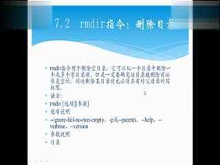 linux语录rmdir:删除目录--华数TV快手步骤v语录的教学图片