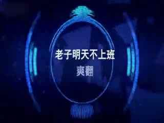 中國好歌曲 老子明天不上班_中國好歌曲+老子明天不上班_中國好歌曲老子明天不上班