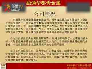 融通华都贵金属平台介绍粤贵银招商加盟