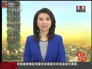马英九发表元旦祝词聚焦拼经济
