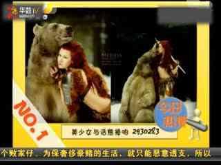 美少女与活熊接吻'妹纸放开那只熊冲我来'