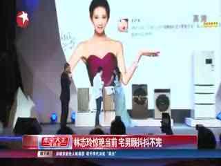 林志玲加盟北京卫视《私人定制》图片
