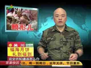 惠州新生儿长4手4脚 医院也查不出原因