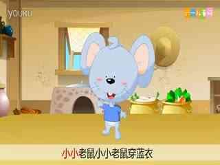 益智儿歌 蓝皮鼠和大脸猫--华数TV