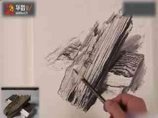 素描 示范 木头质感 写生 艺考培训入门教程视频