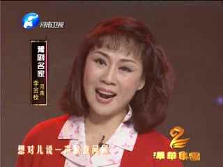 【梨园春】黄艳秋 豫剧《常香玉》选段