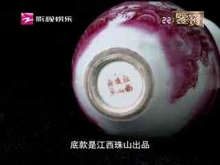 鉴宝(浙江影视)_20140503_江西珠江瓷碗