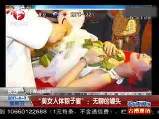 视频:长沙美女人体粽子宴