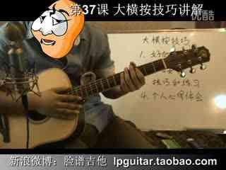 脸谱吉他教学入门教程第37课按好大横按游戏技巧新闻网图片