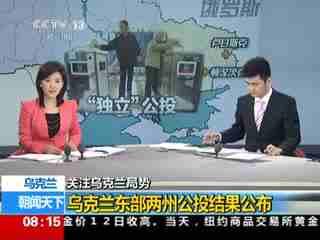 乌东部两州宣布成立独立主权国家--华数TV