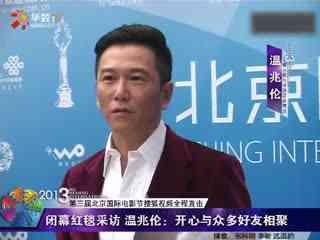 第三届北京电影节闭幕红毯采访 温兆伦:开心与众多好友相聚图片