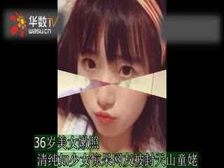 36岁美女嫩照:清纯如少女惊呆网友被封天山童姥