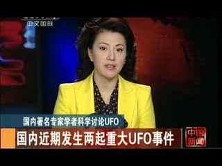ufo最真实 国内近期发生两起重大ufo事件视频-