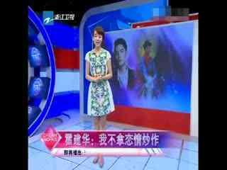霍建华撇清与叶璇恋情:多年好友而已图片