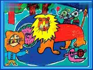 《快乐的狮子》姜宏儿童画教学图片