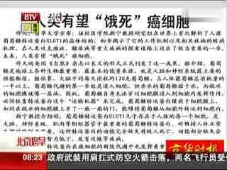 """清华新成果有望定向""""饿死""""癌细胞"""