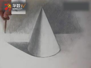 素描 几何形体 圆锥体的 画法 4