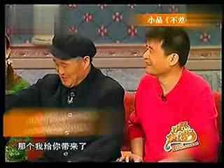 小沈阳不差钱小品_小品《不差钱》赵本山 小沈阳 毛毛--华数TV
