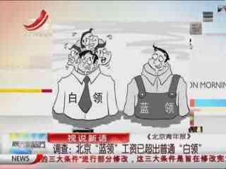 """北京""""蓝领""""工资已超出普通""""白领"""""""