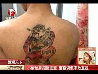 小偷纹身招财进宝警察调侃不敢直视 世界奇闻趣事