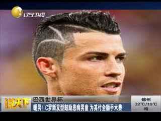发型 世界杯/