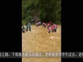 云南一小学老师每日背学生过河上学