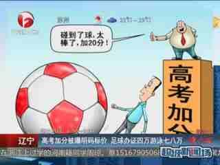 辽宁本溪体育加分明码标价:足球办证四万游泳七八万