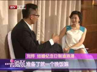 刘烨用酒比喻美女 《花样爷爷》提前备好私房钱