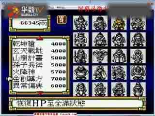 MD智能游戏经典回顾-水浒传第九期_3-最新、