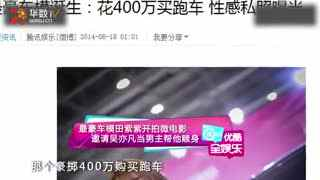 第20140711期郭美美非法赌球被抓明星世界杯竞彩各有诀窍_2
