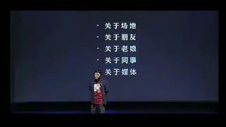 罗永浩励志演讲:我的奋斗--华数TV