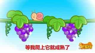 蜗牛与黄鹂鸟_高清
