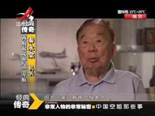 中国空姐那些事
