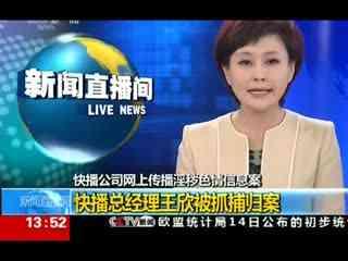 快播日韩互换字幕色片_快播总经理王欣被抓捕归案 境外逃亡110天