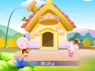 幼儿学汉语拼音系列  第8集
