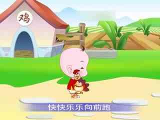 幼儿学汉语拼音系列  第4集