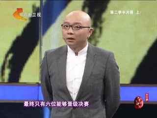 全集 畅欣/中华好诗词_20140822_半决赛竞争激烈畅欣流泪...