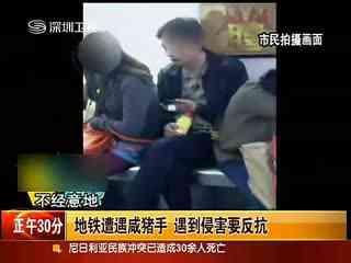 地铁遭遇咸猪手 实拍女子地铁中遭男子摸胸忍气吞声