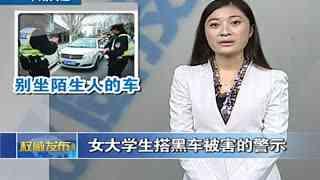 女大学生搭黑车被害的警示
