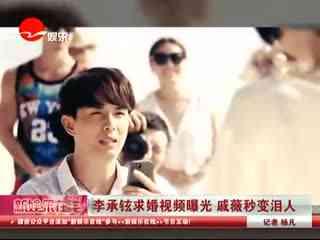 铉求婚视频_李承铉求婚视频曝光 戚薇秒变泪人
