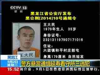 哈尔滨延寿看守所3名犯人杀死管教后越狱--华
