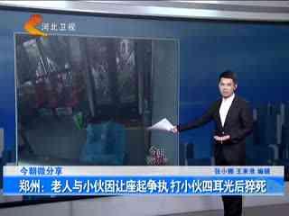 郑州:老人与小伙因让座起争执 打小伙四耳光后猝死图片