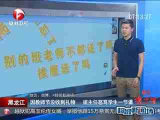 黑龙江:因教师节没收到礼物 班主任怒骂学-最新