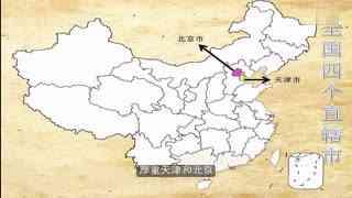 大中国 小苹果版34个省级行政区