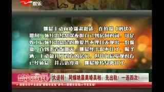 揭姚晨出轨 果静林老婆佟欣09年去世图片