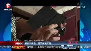 安徽桐城:好友QQ被盗 男子被骗五万