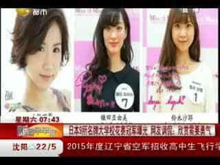 日本10大美女校花照片曝光遭网友吐槽太丑