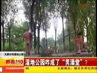 实拍太原一公园内老汉集体裸泳互相搓背 女游客绕走图片
